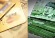 카드 소득공제율 80%로 상향, 40조 기간산업기금 5월 출범