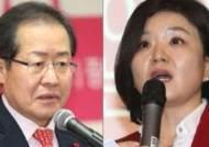 """류여해를 '주막집 주모'라 부른 홍준표···法 """"600만원 물어라"""""""