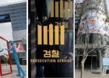 [단독]채널A 기자 몰래 촬영한 MBC 혐의, 압수수색 영장서 빠졌다