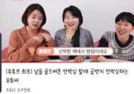 """""""용혜인, 금배지 무게 모른다""""…언박싱 중 재테크 발언 논란"""