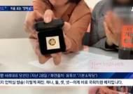 """[e글중심] """"유권자들 표가 10만원어치?"""" 용혜인 '금배지 재테크' 논란"""