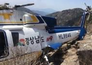 소방헬기 지리산 부근서 추락···7명 중 5명 무사, 2명 사망