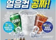 이마트24, 5월 한달간 얼음컵 무료
