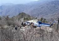 지리산 탐방객 구조하던 소방헬기 추락…천왕봉 탐방로 통제