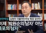 """[초선언박싱]정치9단 <!HS>박지원<!HE> 꺾은 김원이 """"이젠 <!HS>목포<!HE>의 남자"""""""