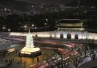 [사진] 광화문광장 불 밝힌 '황룡사 9층탑'