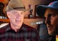 '미국판 정은경' 된 브래드 피트···헐리우드 스타 '코로나 맞짱'