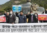 서울시, 프리랜서에 현금 50만원 지급···고용보험 가입땐 불가