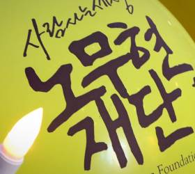 <!HS>노무현<!HE>재단, 11주기 추모 행사 계획 발표…23일 봉하서 추도식