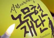 노무현재단, 11주기 추모 행사 계획 발표…23일 봉하서 추도식