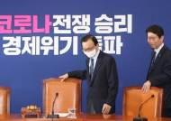 [포토사오정]더불어민주당, '코로나 전쟁승리' 내걸었다