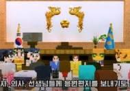 '마인크래프트' 변신한 文, 어린이날 맞아 청와대 '랜선 초청'