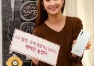 LG, 새 전략폰 'LG벨벳' 8~14일 예약판매