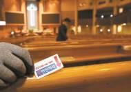 지자체 체육관들 속속 문 연다···교회도 이름 써야 입장 가능
