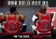 넷플릭스 '마이클 조던: 더 라스트 댄스', 11일부터 국내 공개