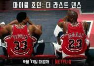 '농구황제' 마이클 조던 다큐, 넷플릭스 방송
