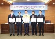 한국동서발전, 울산형 공유주방 설치 협약 체결