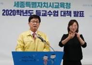세종서 '등교 시차제(2부제 수업)' …13일 개학 맞춰 도입 예정