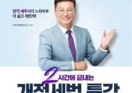 에듀윌, 공인중개사 시험 대비 '개정세법 특강' 마련…회원 대상 무료 제공
