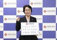 서울여자대학교 전혜정 총장 '코로나19 극복 희망 캠페인 릴레이' 동참