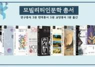 건국대 인문한국플러스사업단 '모빌리티인문학 총서' 9종 선보여