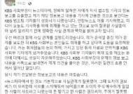 """""""타사 간 정보 교류는 흔한 일"""" KBS 취재 정보 전달받은 뉴스타파 기자 해명글"""