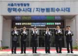 '베테랑' 수사관들 한 건물에 모였다…경찰 광수대ㆍ지수대 새출발