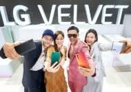 [경제 브리핑] LG '패션폰 벨벳' 출시, 단말기 2년 뒤 반납 땐 절반 값