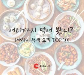 [<!HS>30초<!HE> <!HS>중국<!HE> <!HS>읽기<!HE>] 어디까지 먹어 봤니? 상하이 특색 음식 TOP10