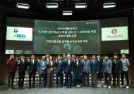 고려사이버대, 성인 학습자 역량 강화 사업 3년 연속 선정