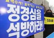 """[보고] 정경심 10일 풀려난다…법원 """"구속연장 안해"""""""