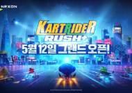 넥슨, 모바일 게임 '카트라이더 러쉬플러스' 12일 글로벌 출시