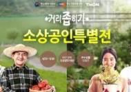 티몬, 중소기업유통센터와 중소상공인 온라인시장 진출 지원