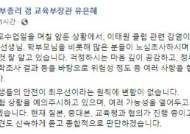 """클럽 집단감염 확산에, 유은혜 """"학생 안전 최우선…협의 중"""""""