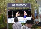 LG, '올레드' 상표권 소송서 패소…'OLED=LG' 아니다