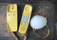 '코로나 블루' 없애려고 지구 반대편 낯선 사람의 전화 받는 앱 인기