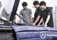 벤츠, 자동차 정비 전문가 키우는 'AMT 프로그램' 13기 모집