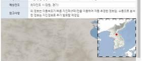 """[속보] """"北 강원 평강 북북서쪽 규모 3.8 <!HS>지진<!HE>…자연<!HS>지진<!HE>"""""""