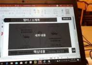 """[기업딥톡] """"왠지 불안해…직무능력 키우자"""" 직장인 온라인 열공중"""