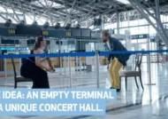 영화관·영안실·콘서트홀…코로나 시대, 공항이 살아남는 법