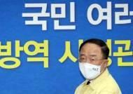 """홍남기 """"재난지원금 기부""""에…눈치 보는 공무원들 """"저도요?"""""""