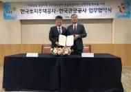 한국관광공사, LH와'여수 만흥지구' 관광특화를 위한 업무협약