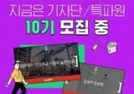 시원스쿨 일본어, 온라인 활동 '기자단∙특파원' 22일까지 모집