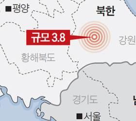 """북한 강원 평강서 규모 3.8 <!HS>지진<!HE>…서울서도 """"흔들렸다"""" 신고"""