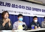 """성소수자 단체 """"성소수자들 검진 독려…불이익 받지 않도록 할 것"""""""