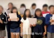 """""""적폐검찰 꿀꿀꿀"""" 노래한 아이들…인권위 """"조사대상 아냐"""""""