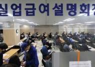 '코로나 發 고용 대란' 4월 취업자 47.6만명↓…외환위기 이후 최악