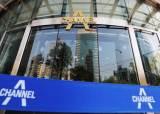 강요미수 혐의받는 채널A 기자…법조계가 주목하는 이 판결