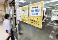 """""""삼성카드 되나요?""""…긴급재난지원금 헷갈리는 사용처에 '혼란'"""