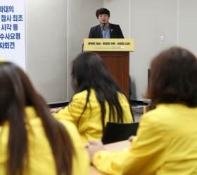 """사참위 """"박근혜 정부,<!HS>세월호<!HE> <!HS>참사<!HE> 최초 인지 시간 조작""""··· 검찰 수사 요청"""